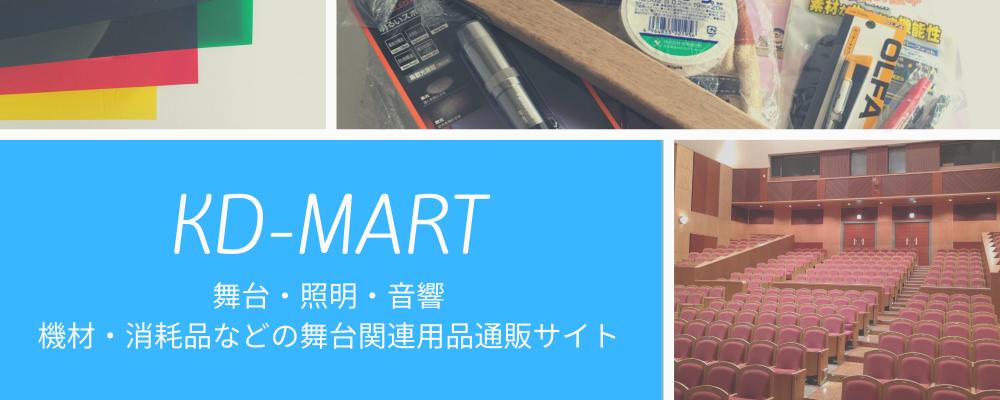 KD-MART(関西ディレクト)
