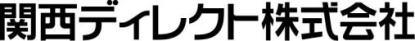 関西ディレクト株式会社